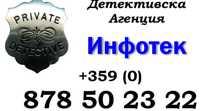 Детективска Агенция